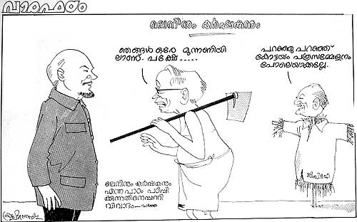 Lenin and the Farmer: Malayalam Manorama