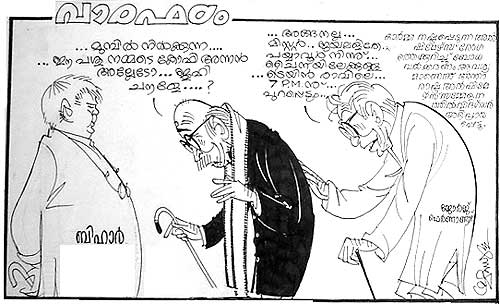 Momory Loss: Malayalam Manorama