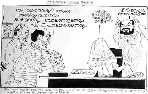 Nadariyan, Nerariyan: Malayala Manorama, January 03, 2004