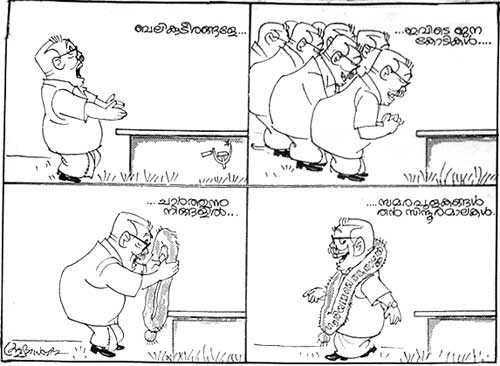 Nayanar and Martyrs (Malayala Manorama, November 1991)