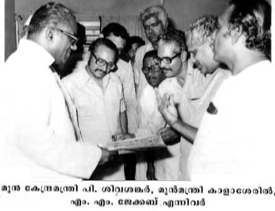 With former Union Minister P Shivashankar, MM Jacob and others
