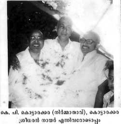 With With KP Kottarakkara and Kottarakkara Shridharan Nair