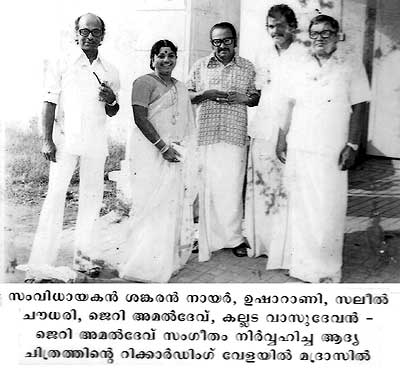 (Left to Right): Salil Chowdhary, Usha Rani, Yesudasan, Eaarali and Shankaran Nair