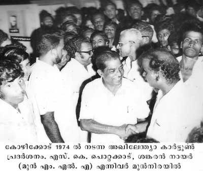 Yesudasan with port SK Pottakkadu and MLA Shankaran Nair during the National Cartoon Exhibition at Calicut in 1974.